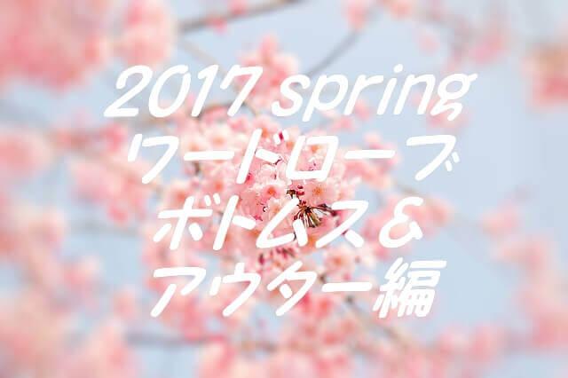 2017春アイテム、ボトムス&アウター編