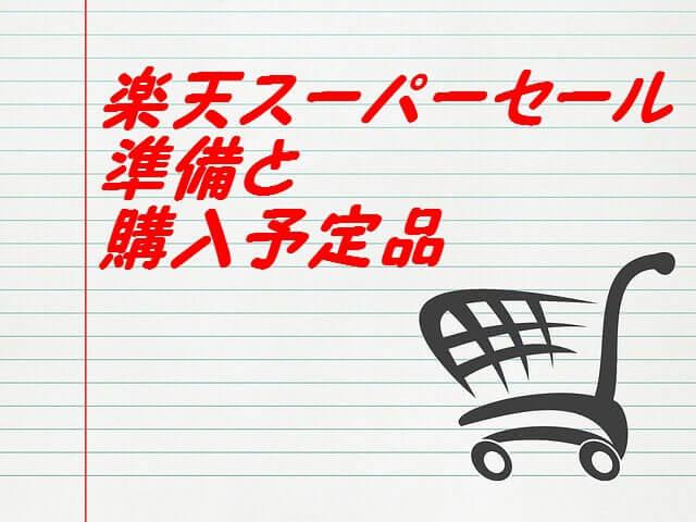 楽天スーパーセール2017.3
