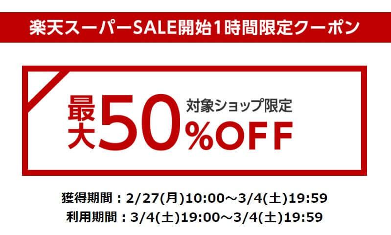 楽天スーパーセール2017.3、50%OFF
