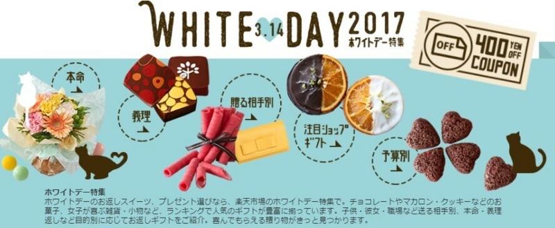 楽天スーパーセール2017.3、ホワイトデー
