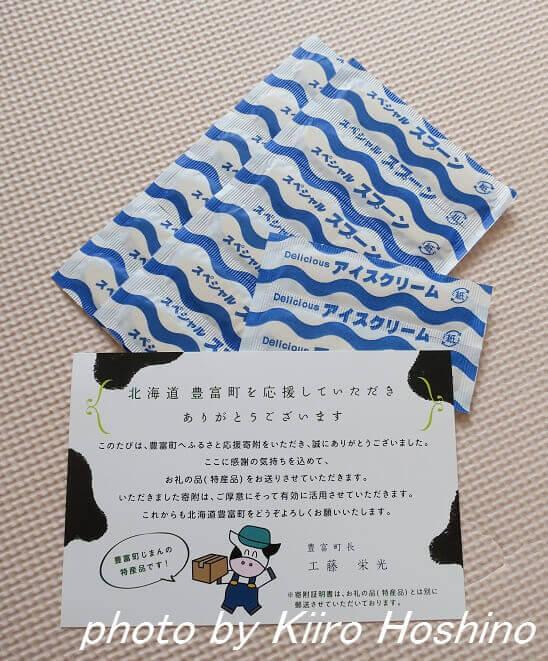 ふるさと納税・北海道豊富町、カードとスプーン