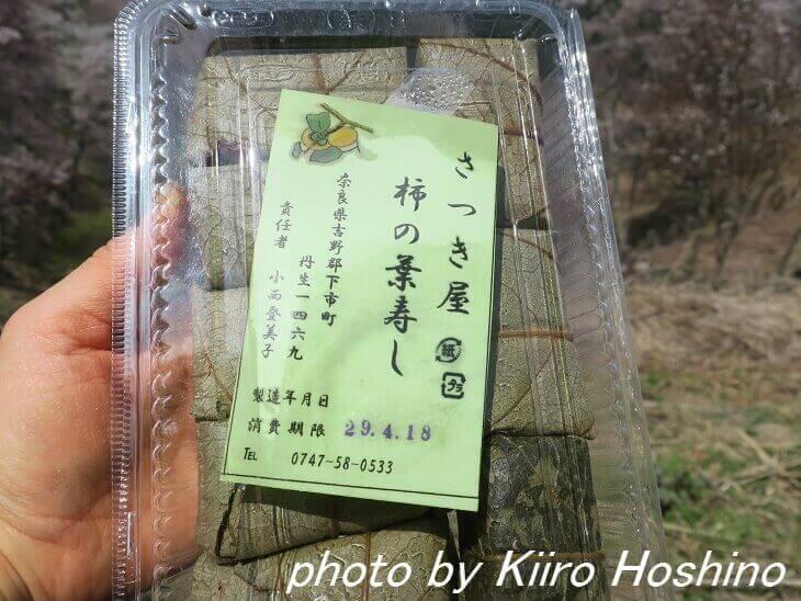 吉野桜、柿の葉寿司