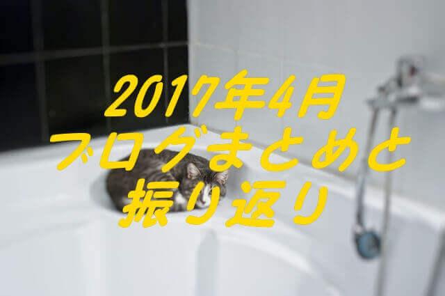 2017.4ブログまとめ
