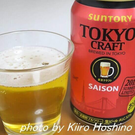 サントリー・東京クラフト