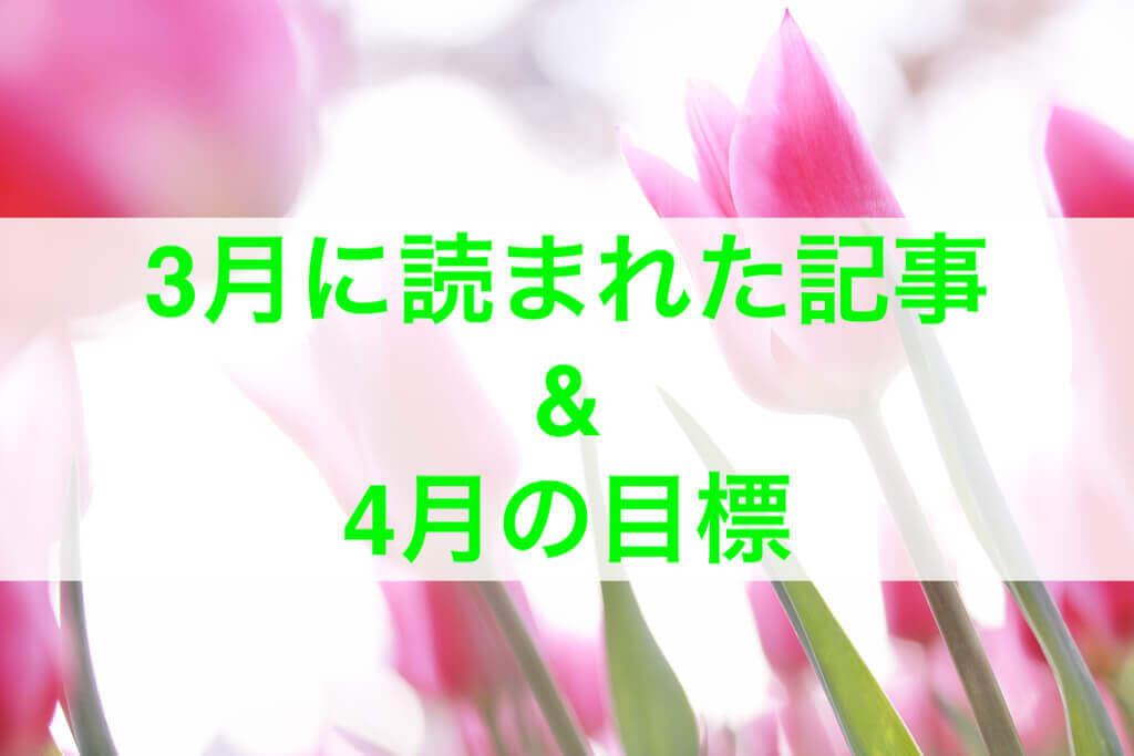 f:id:kiiroihoshi:20180331182620j:plain