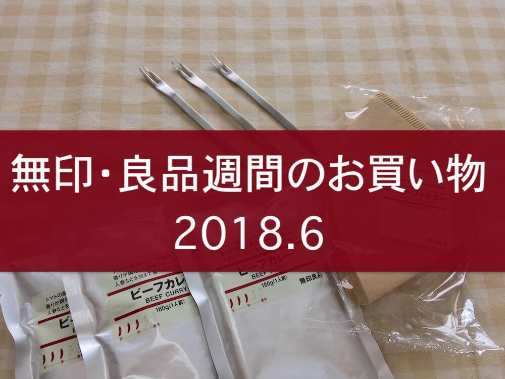 f:id:kiiroihoshi:20180619101422j:plain