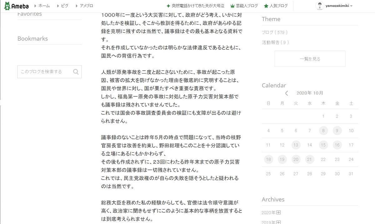 f:id:kiiroshita:20201022001328j:plain