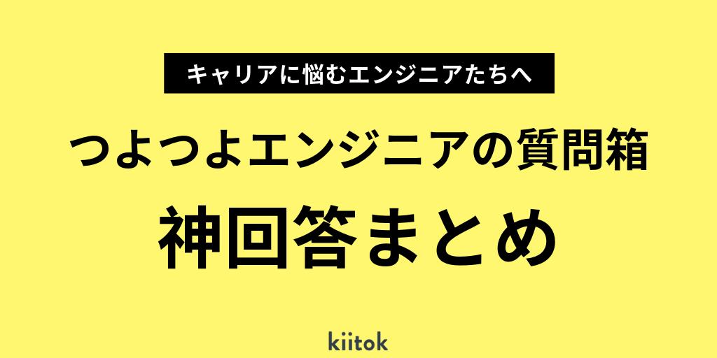 f:id:kiitok:20190826180714p:plain