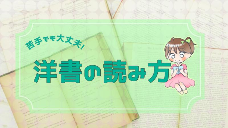 洋書を読むキャラクターのアイキャッチ画像