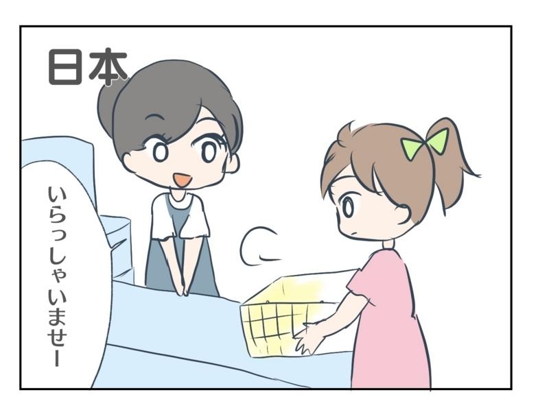 日本の接客