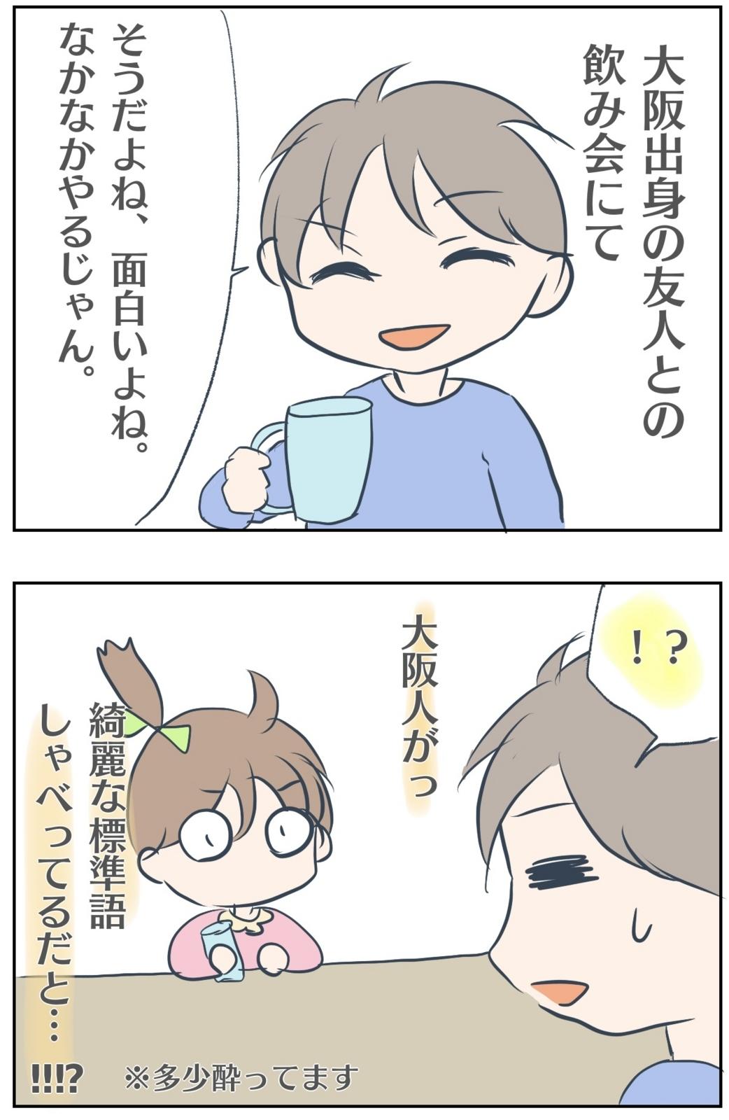 標準語を話す大阪人の漫画