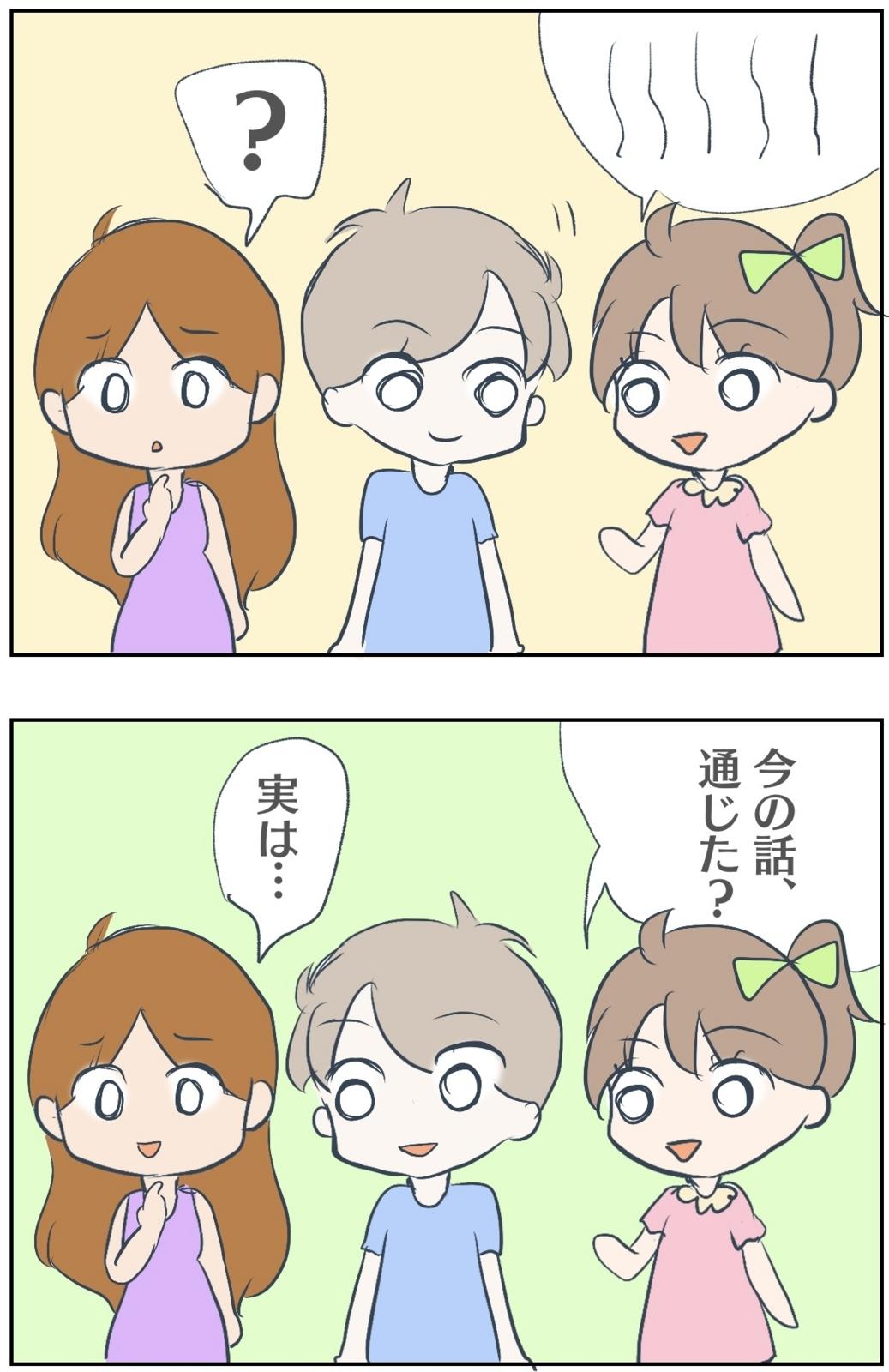 英語で会話する2コマ漫画