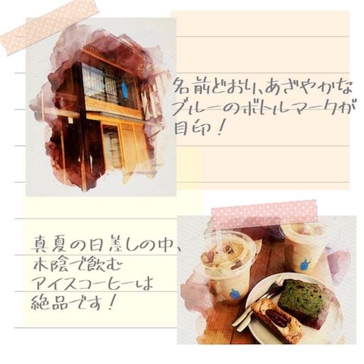 ブルーボトルコーヒー感想2