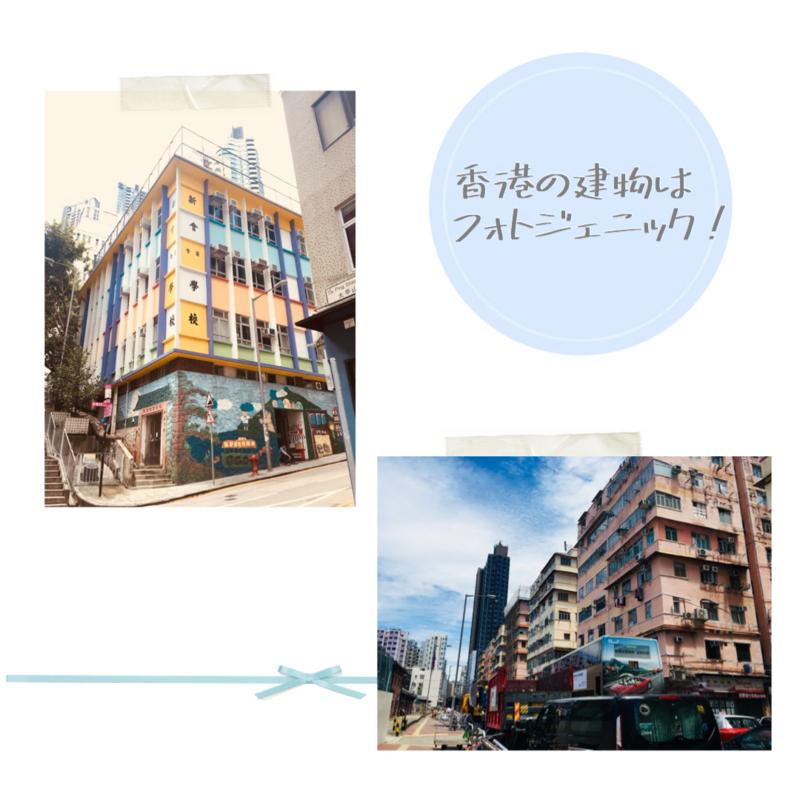 香港のカラフルな建物