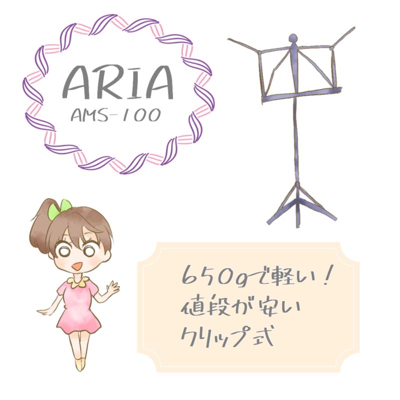 おすすめ譜面台、ARIA AMS-100のイラスト