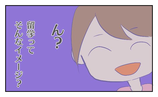 留学のイメージ漫画(2)