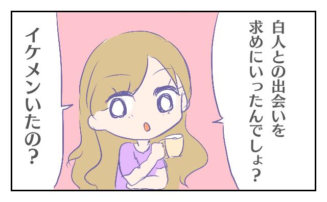 留学のイメージ漫画(1)