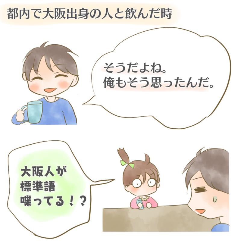 大阪人が標準語