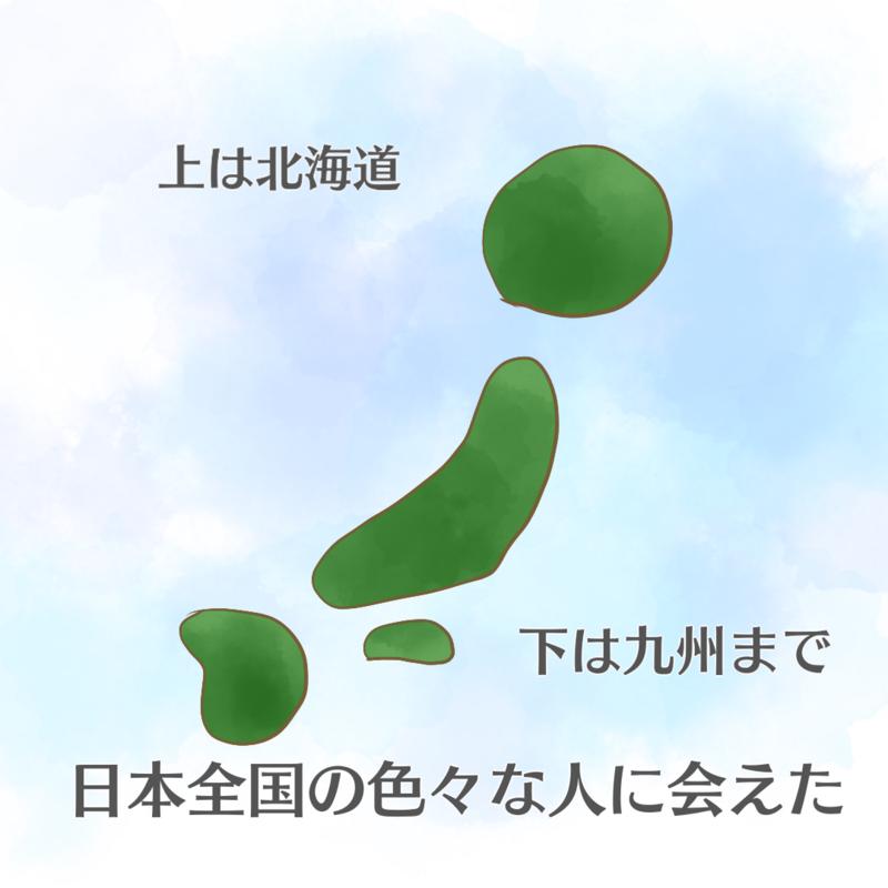 日本全国の人と会える