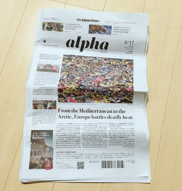 英字新聞Japan times alphaの写真