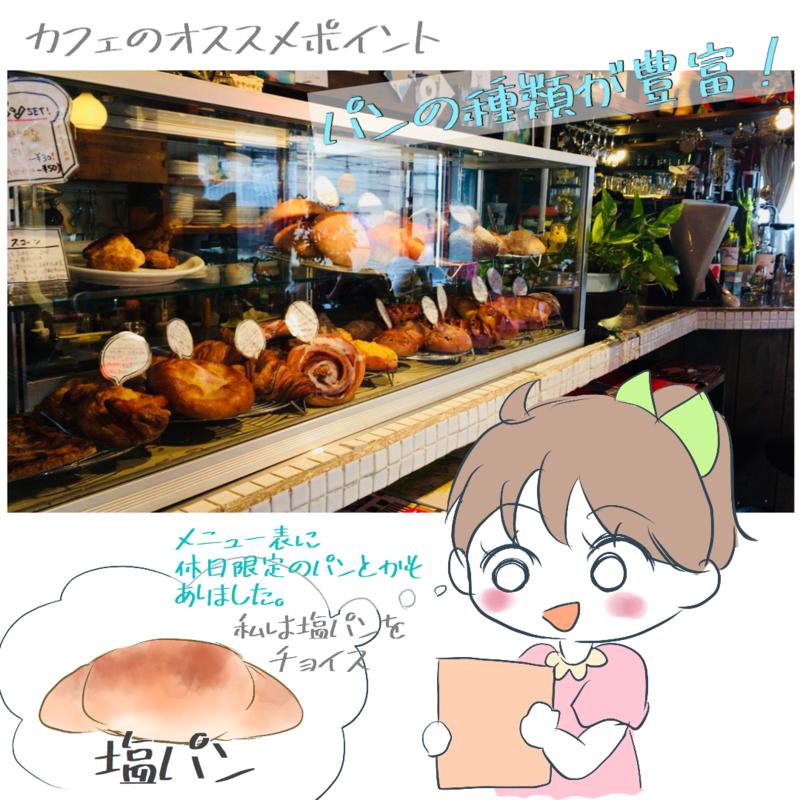 パンの種類が豊富