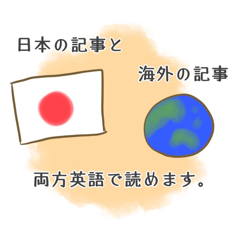 日本の話題と海外の話題の割合がほどよい