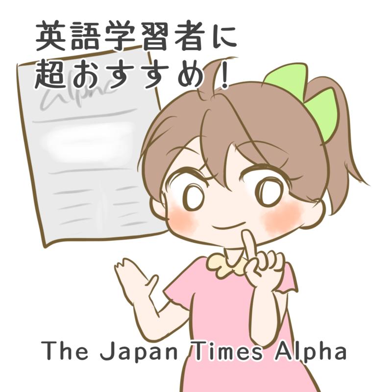 おすすめの英字新聞