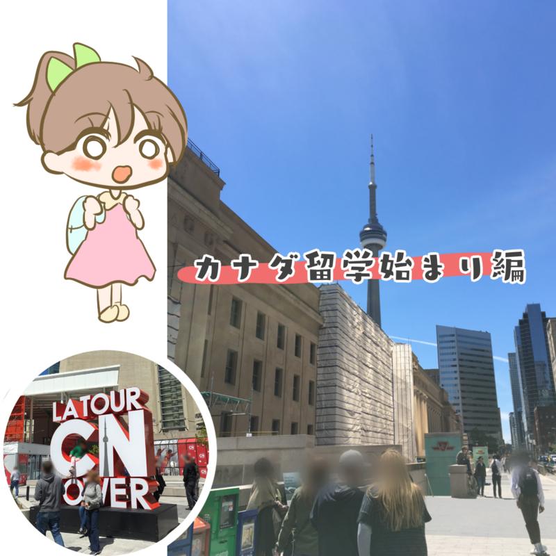 カナダ留学始まり編