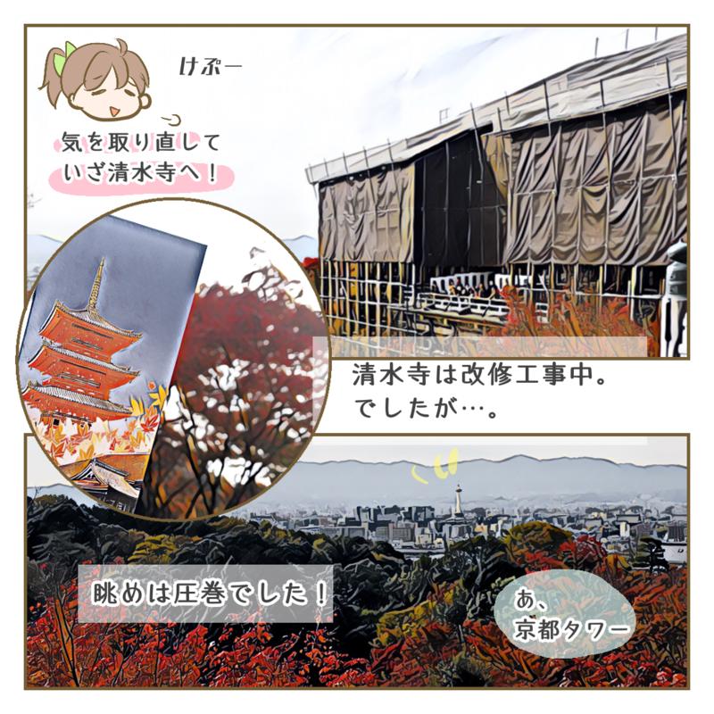 清水の舞台から見る京都タワー