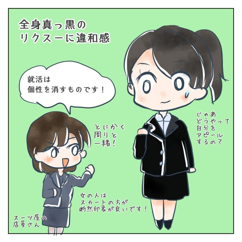 真っ黒のリクルートスーツを着た就活生のイラスト