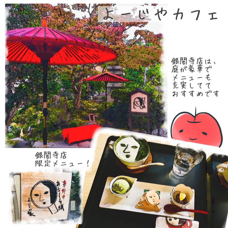 よーじや銀閣寺店のイラスト