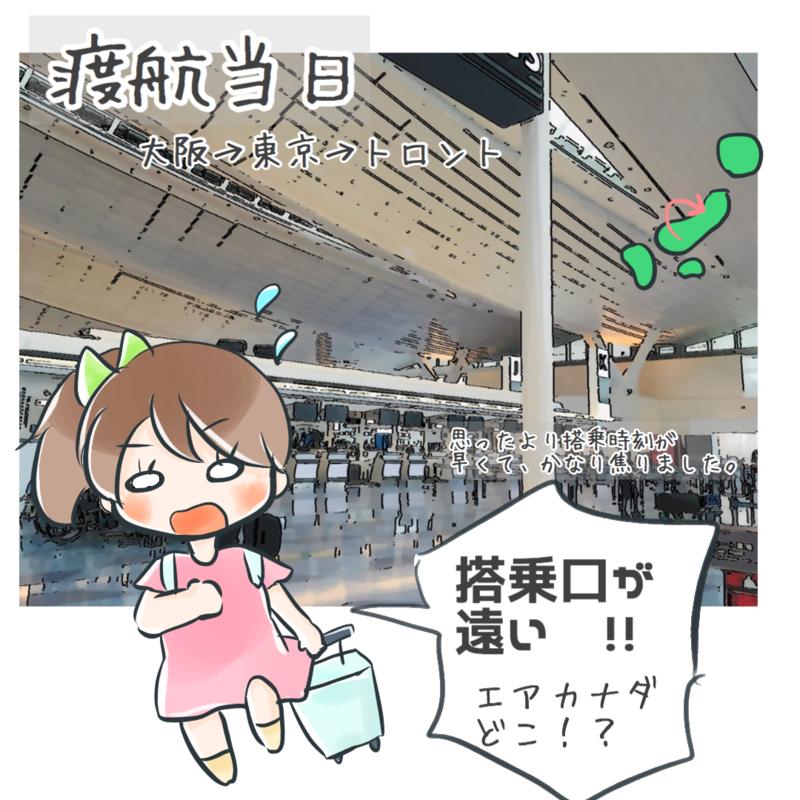 空港で走るイラスト