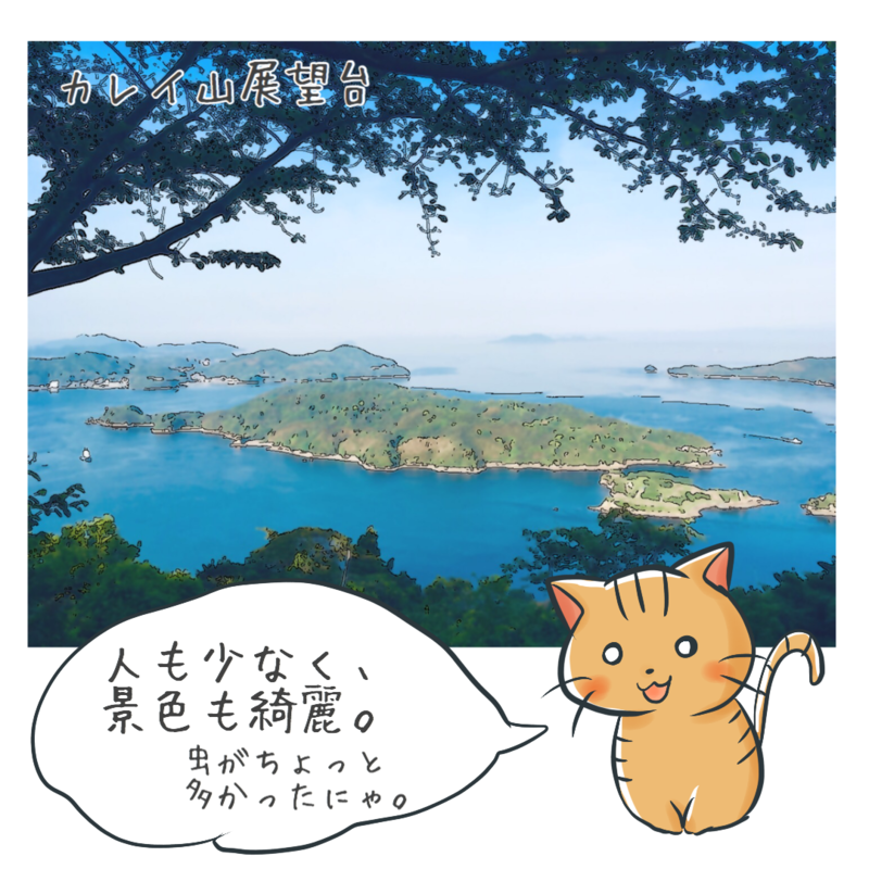 カレイ山展望台の景色