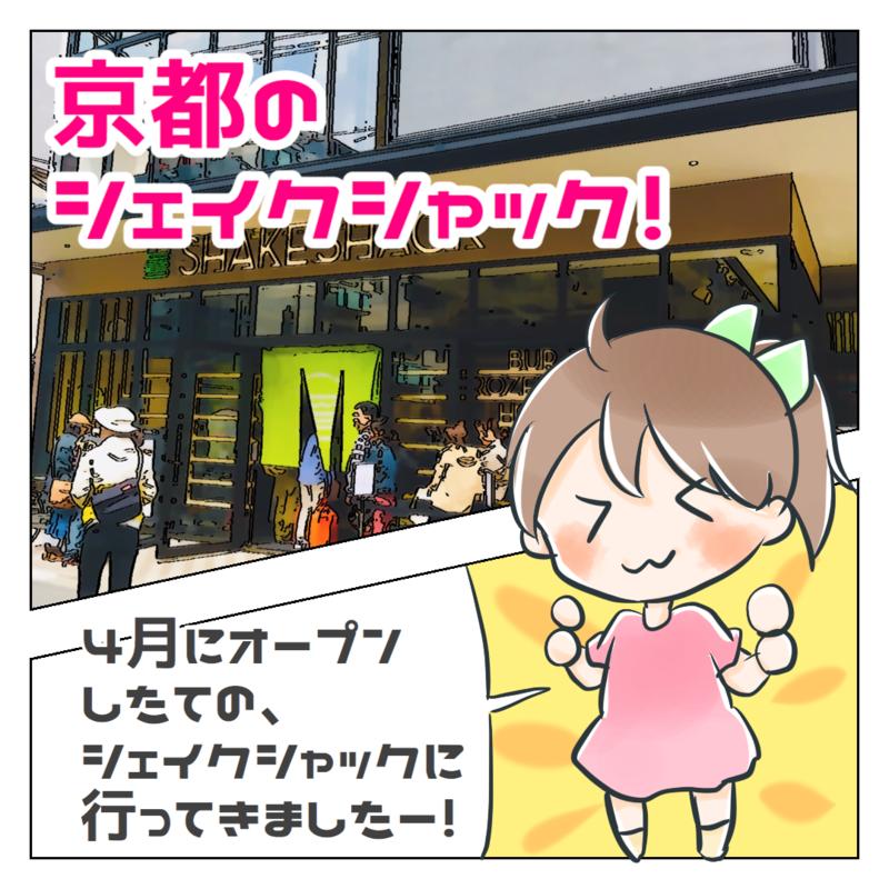 京都のシェイクシャック(shake shack)