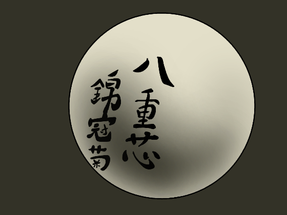 f:id:kiitsu01:20190511005513p:plain