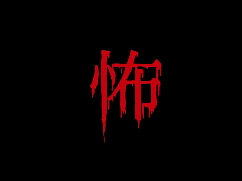 f:id:kiitsu01:20190815040658p:plain
