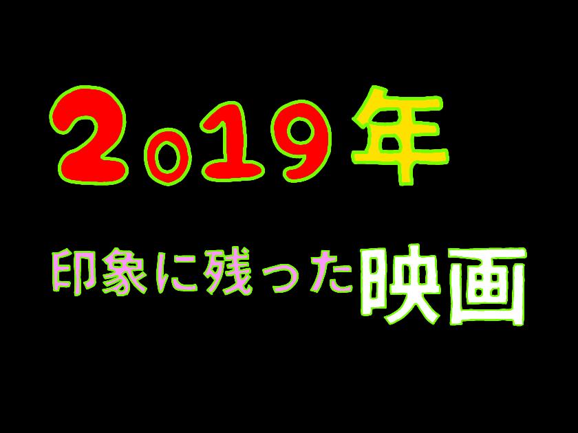f:id:kiitsu01:20191230154823p:plain