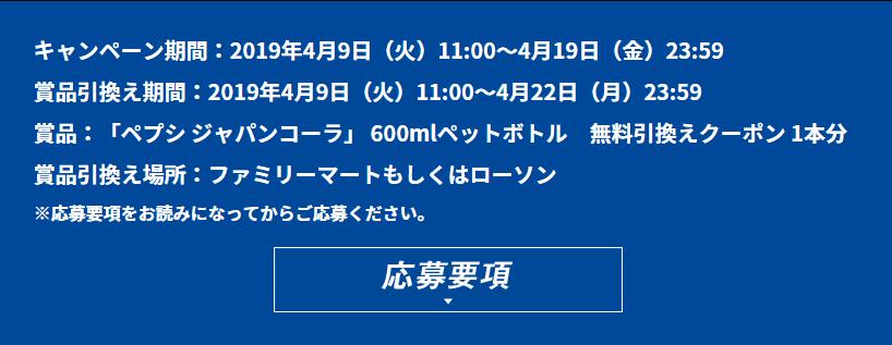 f:id:kiji0621:20190411193901p:plain