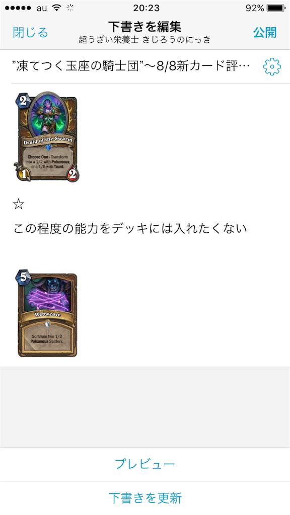 f:id:kijiro5:20170818202709p:image