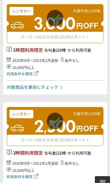 f:id:kijitora_miler:20200902230757j:plain