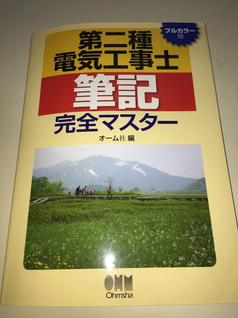 f:id:kijoyamaneko:20170402165133j:plain