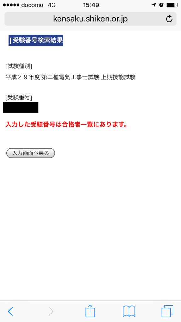 f:id:kijoyamaneko:20170903232535p:plain