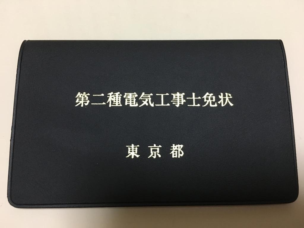 f:id:kijoyamaneko:20171026183617j:plain