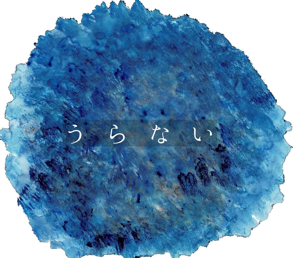 f:id:kika-treeflower:20210124112148p:plain