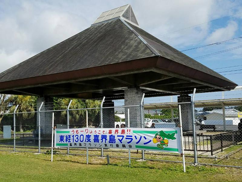 第3回 東経130度 喜界島マラソン