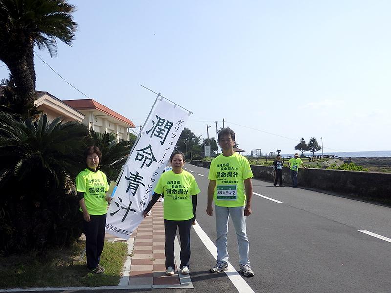 喜界島薬草農園 喜界島マラソンでボランティア