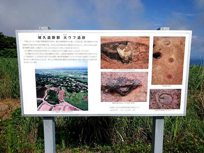 喜界島 城久遺跡