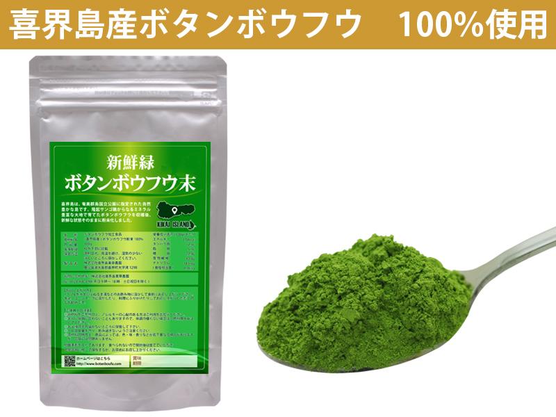 喜界島産長命草(ボタンボウフウ)のみ使用 新鮮緑ボタンボウフウ末