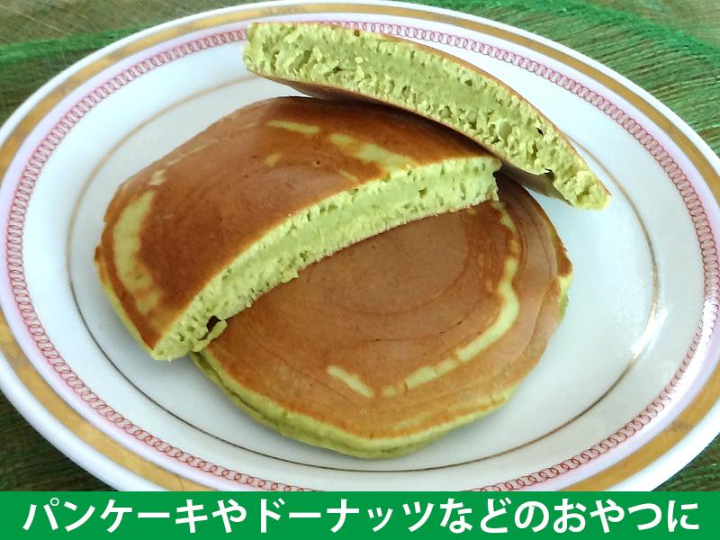 ホットケーキミックスにも喜界島産長命草(ボタンボウフウ)のみ使用 新鮮緑ボタンボウフウ末