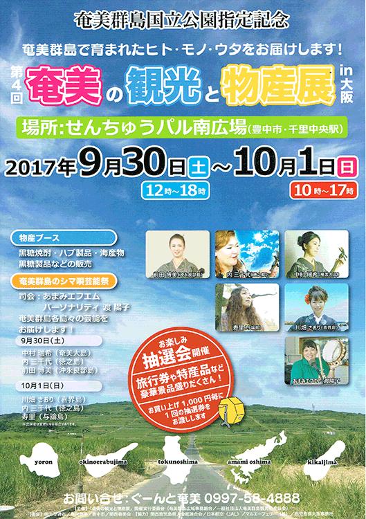 f:id:kikaijima_aojiru:20170929173942p:plain